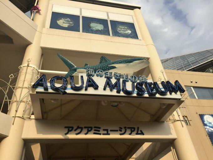 アクアミュージアム入口