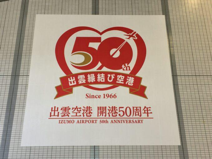 出雲空港 開港50周年