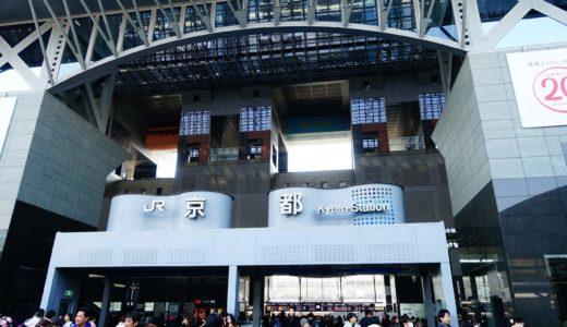 【京都観光】実際に巡った2泊3日のおすすめモデルコースをご紹介!(1日目)<祇園・銀閣寺>