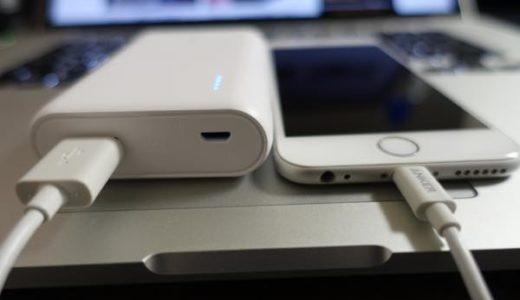 【レビュー】急速充電ができるiPhoneモバイルバッテリー「Anker PowerCore 10000」がコスパ最強でおすすめだぞ!