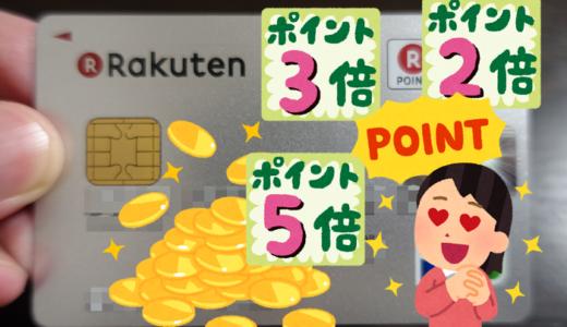 楽天カードでポイントを賢く貯める方法をご紹介!ポイントが貯まるキャンペーンからお店までいろいろあるぞ!