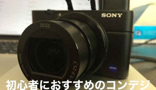 コンデジ界最強の「SONY DSC-RX100M3」はデジカメ初心者におすすめ!半年間使ってみてのレビュー♪