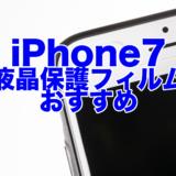【厳選】iPhone7液晶保護&強化ガラスフィルムおすすめ【随時更新】