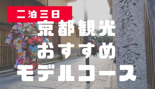 【京都旅行】2泊3日の京都観光おすすめのモデルコースをまとめてご紹介!【総まとめ】
