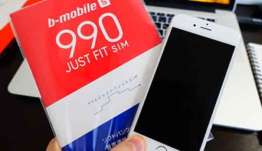 SoftbankのSIMロックiPhoneがそのまま使えるb-mobileの「990 ジャストフィットSIM」にMNP乗換したぞ!