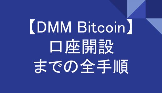 仮想通貨取引所「DMMビットコイン」へのアカウント登録、口座開設方法についてご紹介!