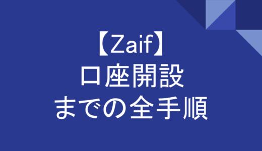 NEMやMONAの指値取引が出来る取引所 Zaif のアカウント登録、口座開設方法をご紹介!
