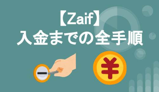 Zaif取引所へ住信SBIネット銀行から実際に1万円入金してみた!全手順を解説するぞ!