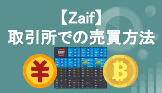 Zaif取引所でビットコインとイーサリアムを購入してみたぞ!その買い方を解説!