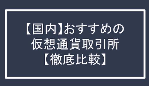 【国内】日本のおすすめ仮想通貨取引所のメリットデメリットを徹底比較してみたぞ!