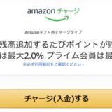 【Amazonチャージ】Amazonギフト券を5,000円以上現金購入すると1,000ポイントもらえるキャンペーンがはじまったぞ!