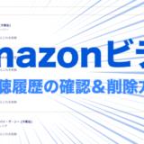 Amazonプライムビデオの視聴履歴を確認・削除する方法をサクッと紹介するぞ!