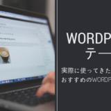 僕が実際に使ってきたWordPressテーマの遍歴とそれぞれのおすすめポイントを紹介するぞ!