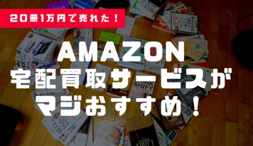 古本を高く売るなら「Amazon宅配買取」がおすすめ!20冊1万円で売れました!【レビュー】