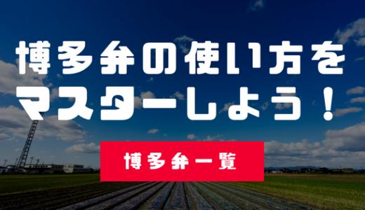 【博多弁一覧】福岡出身の僕が33個の博多弁の使い方をマンガでわかりやすくご紹介!
