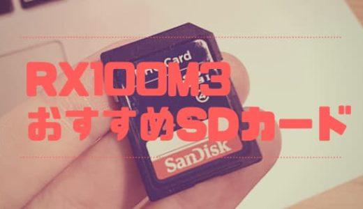 RX100M3で使えるおすすめのSDカードをご紹介!SDカードを選ぶ上で大切なポイントも解説するぞ!