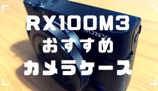 SONYのコンデジRX100M3のケースをどれにしようか迷っている方へおすすめケースをご紹介!