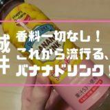 香料一切なし!成城石井のハッピーバナナドリンクを飲んでみた!バナナ味が苦手な方でも飲みやすいぞ!