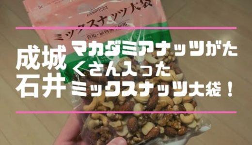 塩と油は使ってない!成城石井のミックスナッツ大袋を食べてみた!マカダミアナッツがたくさん入ってバランスのいい大袋だぞ!