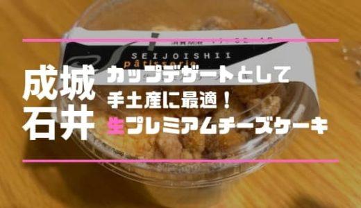 甘くて濃厚!成城石井の生プレミアムチーズケーキを食べてみた!カップデザートとして手土産に最適だぞ!