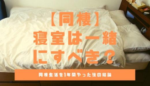 【同棲】「Q.寝室は別々にしたほうがいいの?」「A.一緒でも特に問題ありません」