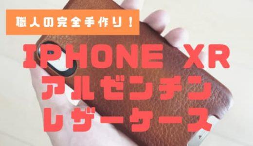 【職人の手作り】アルゼンチンレザーを使った高級感あふれるおしゃれなiPhone XRケースをご紹介!