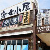 沼津の新鮮な海鮮が食べ放題!「沼津浜焼きセンター海女小屋」が最高だった!